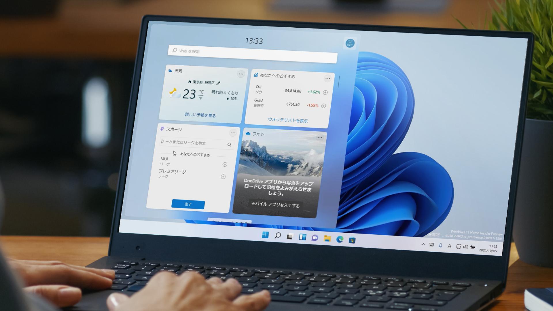 Windows 11の新機能